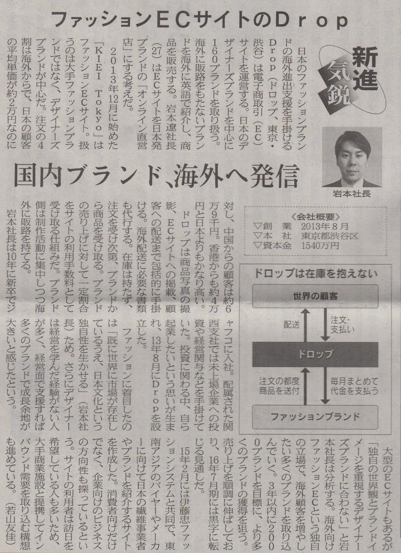 20150527_日経産業新聞