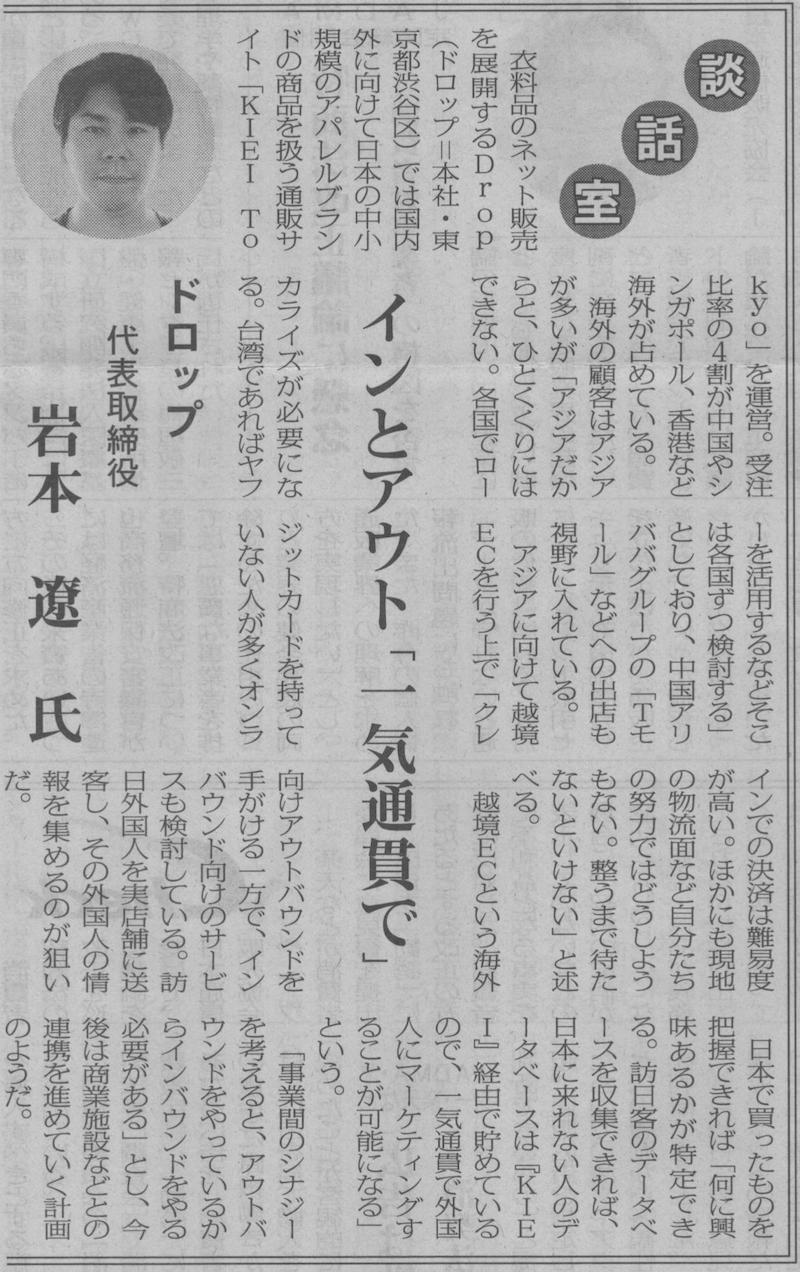 20150625_通販新聞