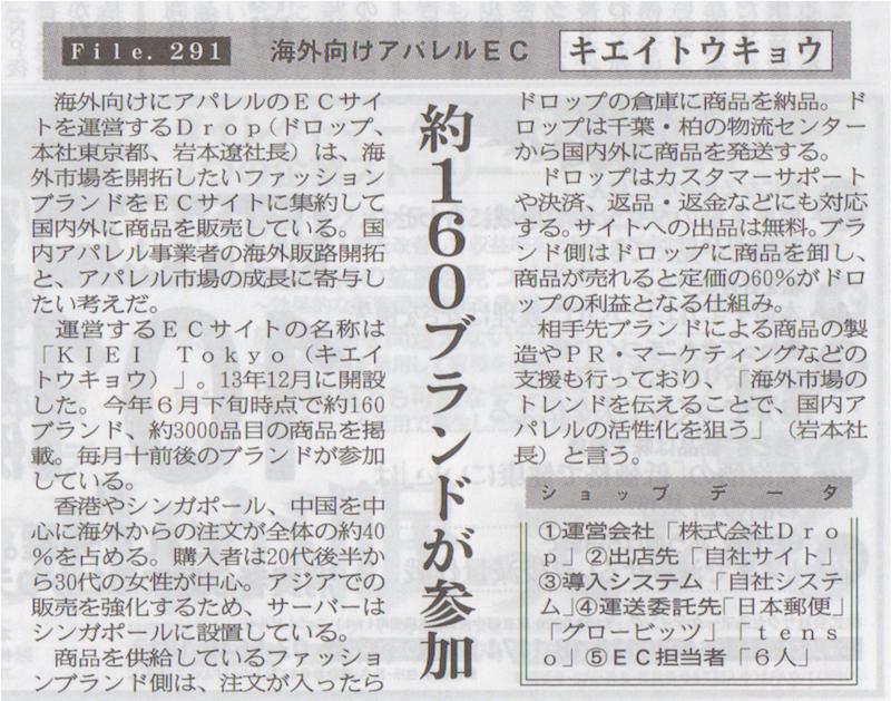 20150702_日本ネット通販新聞